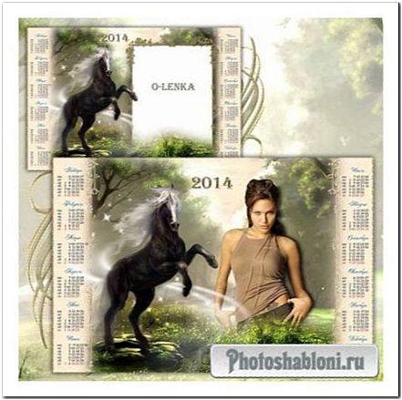 Фоторамка календарь - Грива вьётся, пыль клубится