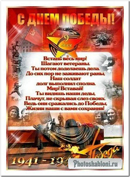 Многослойный исходник Плаката или открытки на День Победы 9 мая