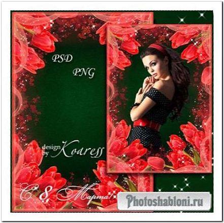 Романтическая рамка для фотошопа - Красные тюльпаны на 8 Марта