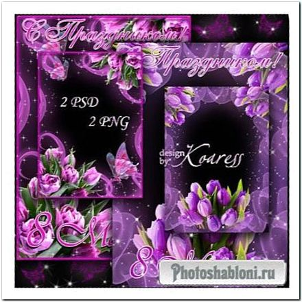 Две романтические рамки для фото - Нежные тюльпаны в день 8 Марта