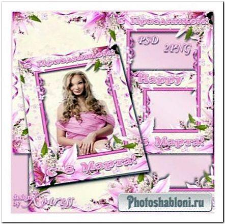 Поздравительная цветочная открытка с рамкой для фотошопа - С Днем 8 Марта, с Праздником Весны