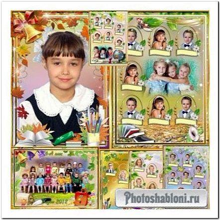 Школьные виньетки Красивый красочный альбом для выпускника начальной школы с вырезами для фотографий
