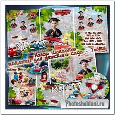 Шаблоны детского фотопланшета для виньеток и рамок по теме мультфильма Тачки - До свиданья детский сад