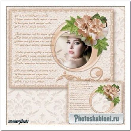 Винтажная рамка-открытка - Стихи для любимого