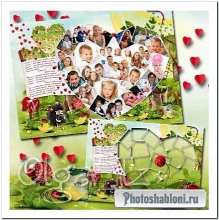 Семейная виньетка - Большое сердце