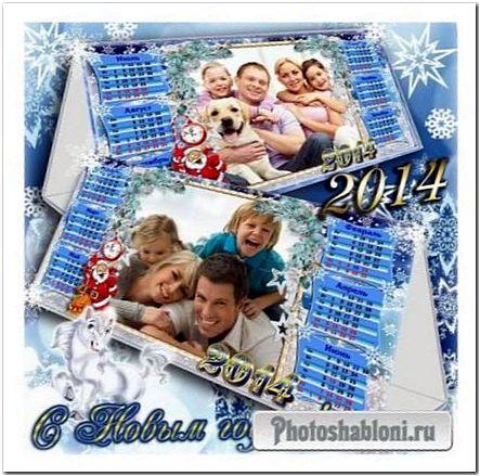 Офисный настольный календарь на 2014 год для дома с рамкой для семейной фотографии