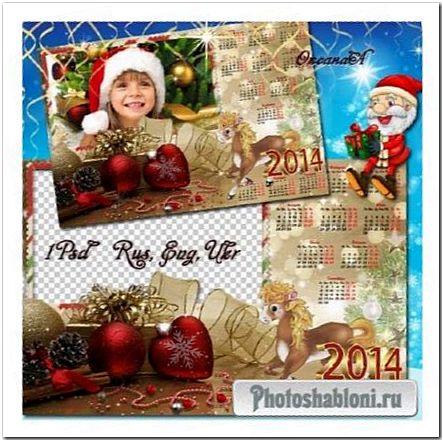 Новогодний календарь на 2014 год - Ты скачи, скачи, лошадка
