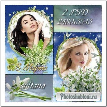 Две рамки для фото с весенними цветами - Для поздравлений с 8 марта