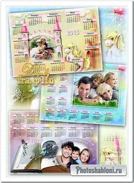 Набор Многослойных семейных Календарей с рамкой на 2013 - Наша жизнь