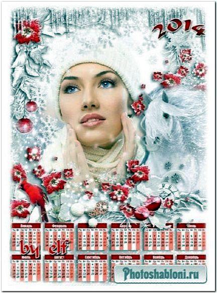 Зимний календарь на 2014 год с вырезом для фото - С годом лошади