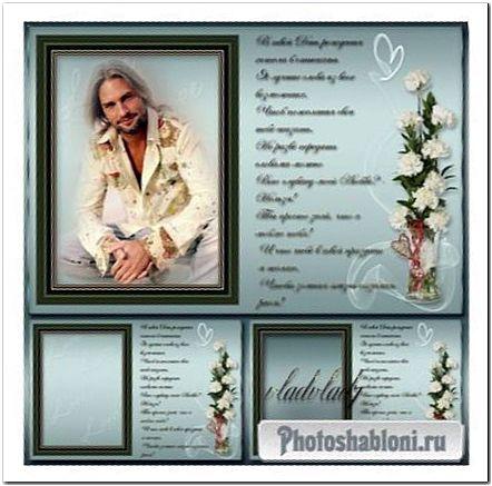 Мужская фоторамка со стихотворением - Открытка ко Дню рождения любимого