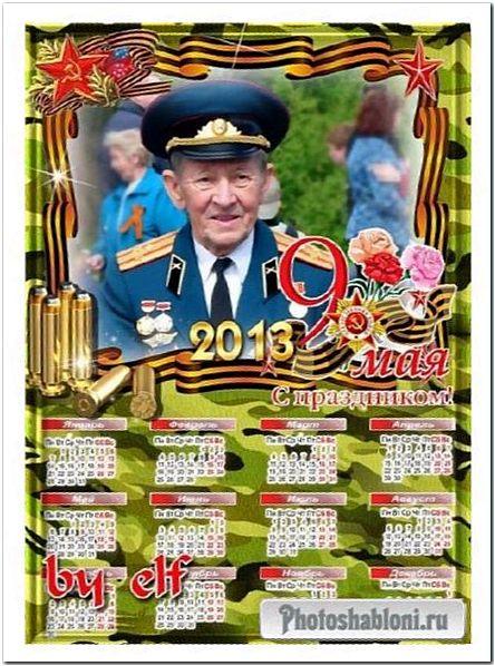Календарь на 2013 год с вырезом для фото - С Днём Победы
