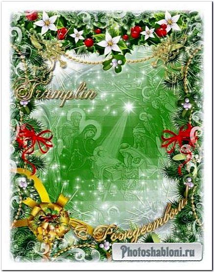 Рамка Рождественская - Пока Меня видит Бог, значит Я существую