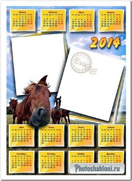 Календарь на 2014 год Лошади - Любопытный