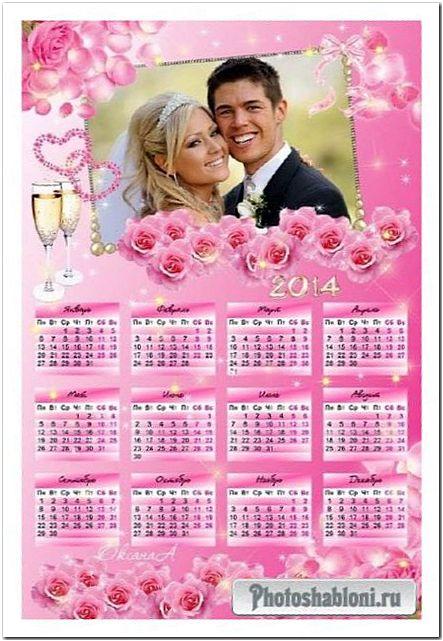 Свадебный календарь на 2014 год - Волшебная роза любви