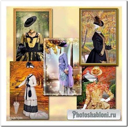 Осенние шаблоны для фотошопа - Благородные дамы