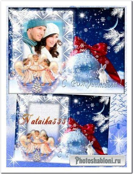 Рамка для рождественского фото - На этой ангельской и сказочной земле