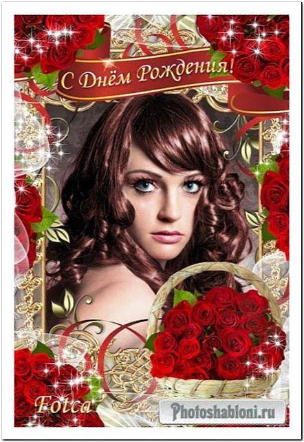 Поздравительная рамка с Днем рождения - Букет красных роз