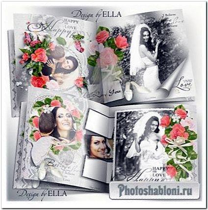 Свадебная фотокнига для молодоженов - Счастье в любви