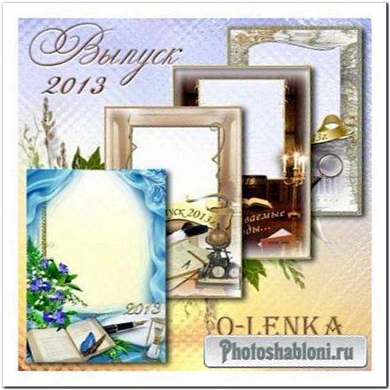 Школьные рамки для фотографий - Выпускники