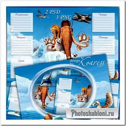 Расписание уроков и детская рамка для фото с забавными героями мультфильма Ледниковый период