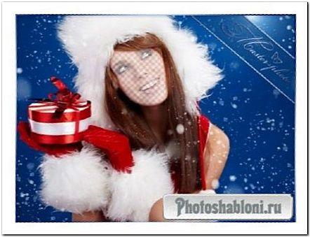 Фотошаблон женский psd - Подарок к Новому Году