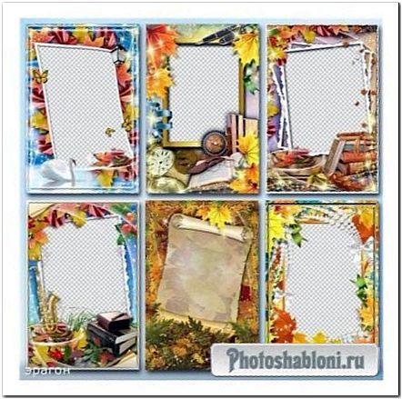 Коллекция рамок для фотошопа - Осенняя пора