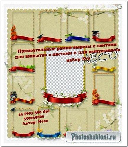 Прямоугольные школьные рамки вырезы с лентами - Виньетки с цветами и для выпускников