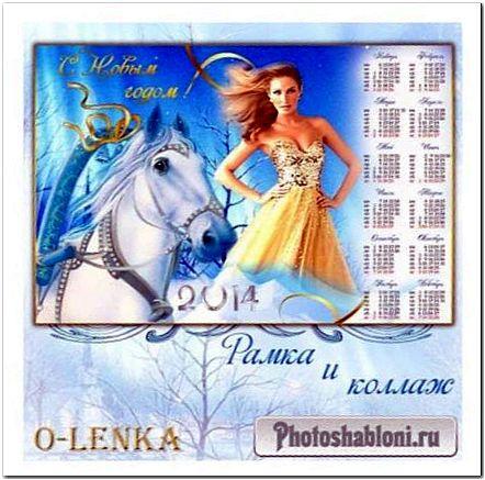 Фоторамка календарь - Вольным рожденное, вечно прекрасное