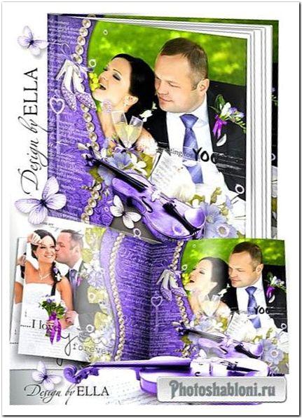 Элегантная свадебная фотокнига - Наша фиолетовая свадьба