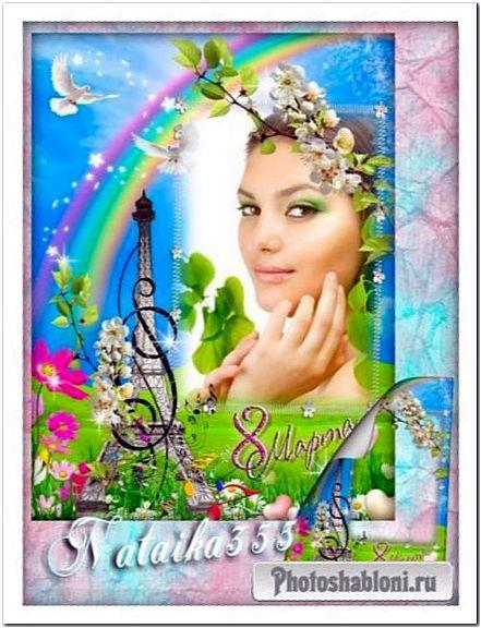 Рамка для праздничного фото - 8 Марта, когда цветы цветут в душе