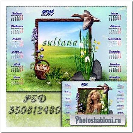 Календарь для фотошопа на 2014 год - Прекрасные мгновения
