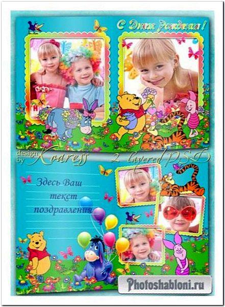 Детская поздравительная открытка с вырезами для фото - С Днем Рождения с персонажами мультфильма Винни Пух