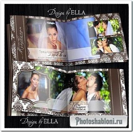 Свадебная фотокнига для молодоженов и приглашение на свадьбу - Классический орнамент