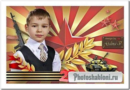 Праздничные открытки для оформления портретных фото - рамки к 23 Февраля