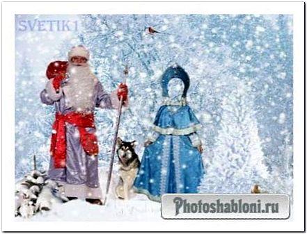 Шаблон для фотошопа - Снегурочка с Дедом Морозом