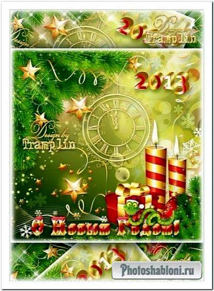 Новогодняя открытка - Год Змеи 2013
