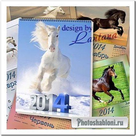 Перекидной календарь на 2014 год - Раздается стук копыт - это Лошадь в гости мчит