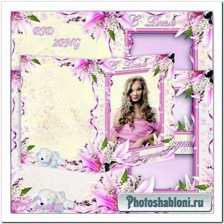 Поздравительная розовая открытка с рамкой для фото - С Днем Рождения