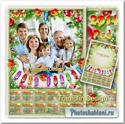 Семейный календарь с рамкой для фото - С Новым годом