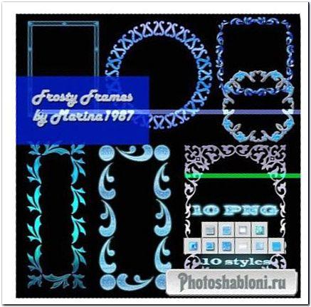 Ледяные рамки вырезы для фотошоп + 10 стилей