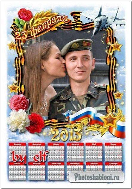 Календарь 2013 ко Дню защитника Отечества - Ты мой герой и в этом нет сомнений