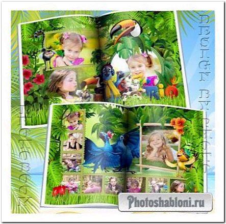 Детская фотокнига с героями мультфильма Рио