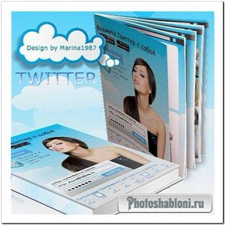 Выпускной фотоальбом для старшеклассников Твиттер Twitter
