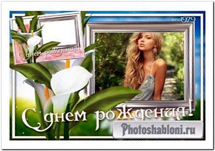 Рамка для фотошопа - Букет белых калл