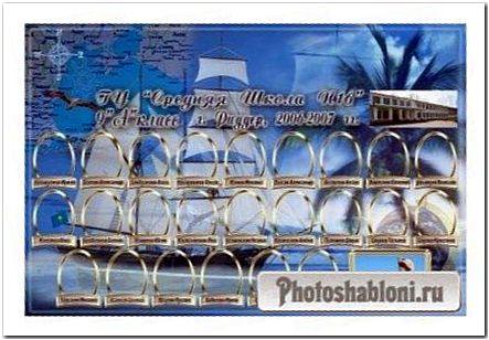 Виньетка для фотошоп - Школьная морская