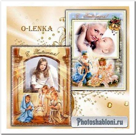 Фоторамки - В ночь рождения Христова, над землёй зажглась звезда