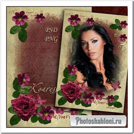 Романтическая женская рамка для фото с бордовыми цветами - Прекрасные воспоминания