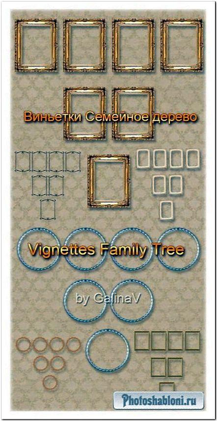 Шаблоны вырезы для виньеток - Семейное дерево