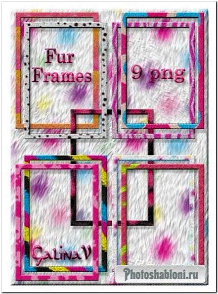 Рамки-вырезы - Разноцветный мех
